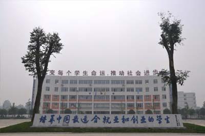 成都卫生学校-教学楼