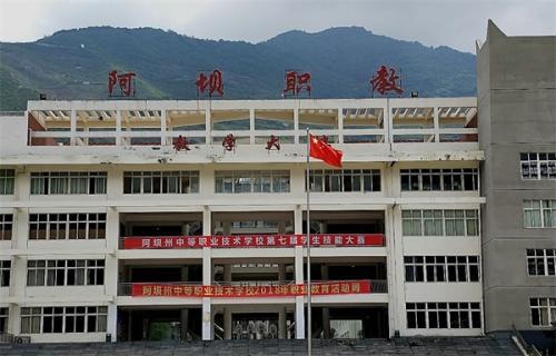 四川阿坝职业技术学校教学楼