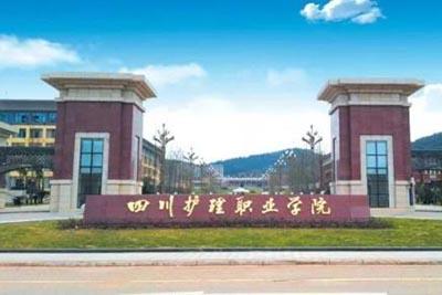 四川护理职业学院(德阳校区)大门