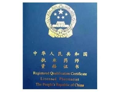 执业药师资格证