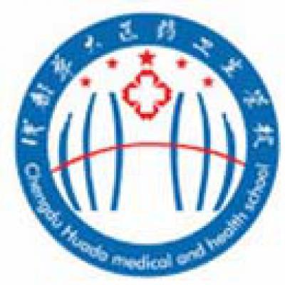 成都华大医药卫生学校
