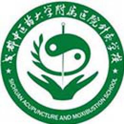 成都中医药大学附属医院针灸学校