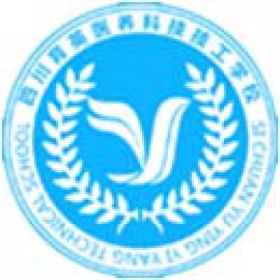 四川育英医科技校