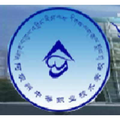 四川阿坝州中等职业技术学校