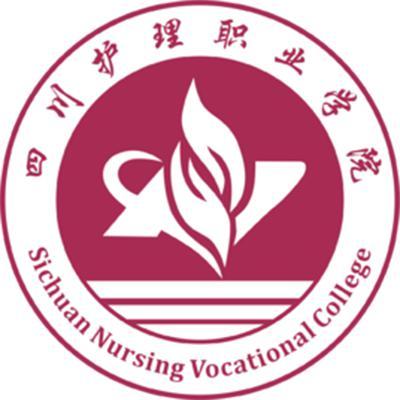 四川护理职业学院(德阳校区)