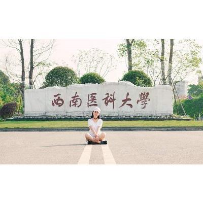 西南医科大学2019年招生简章